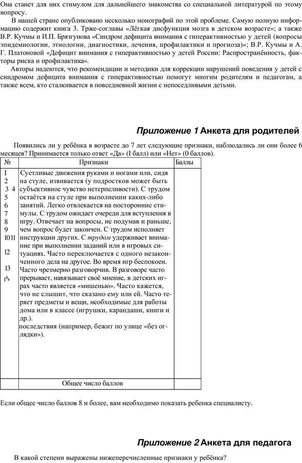 PDF. Непоседливый ребенок, или все о гиперактивных детях. Брязгунов И. П. Страница 35. Читать онлайн