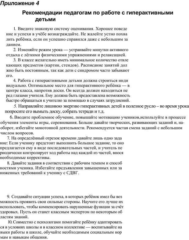 PDF. Непоседливый ребенок, или все о гиперактивных детях. Брязгунов И. П. Страница 38. Читать онлайн