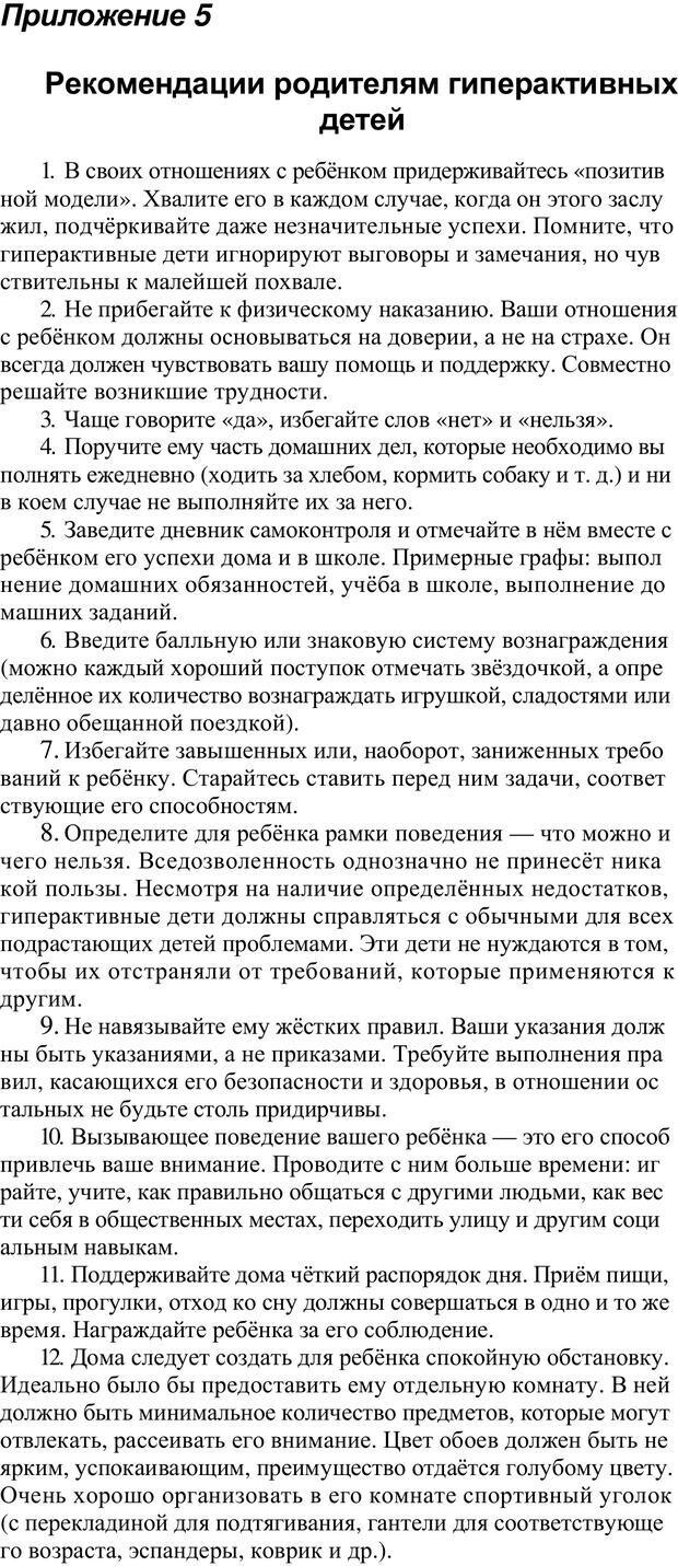 PDF. Непоседливый ребенок, или все о гиперактивных детях. Брязгунов И. П. Страница 39. Читать онлайн