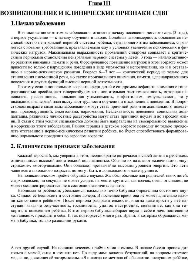 PDF. Непоседливый ребенок, или все о гиперактивных детях. Брязгунов И. П. Страница 4. Читать онлайн