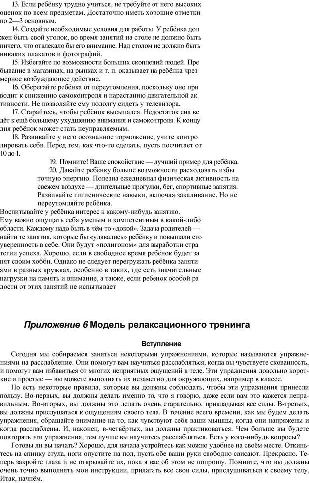 PDF. Непоседливый ребенок, или все о гиперактивных детях. Брязгунов И. П. Страница 40. Читать онлайн