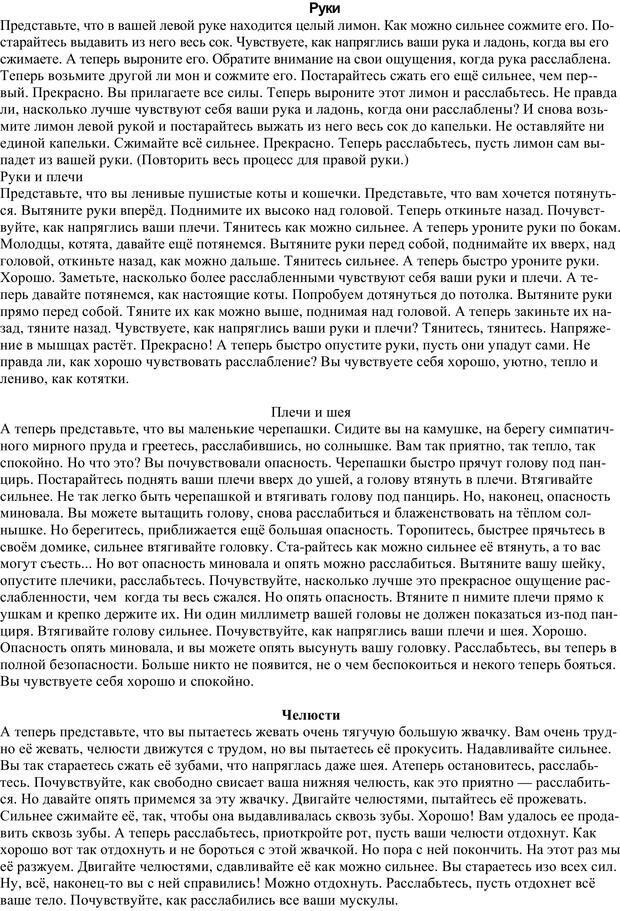 PDF. Непоседливый ребенок, или все о гиперактивных детях. Брязгунов И. П. Страница 41. Читать онлайн
