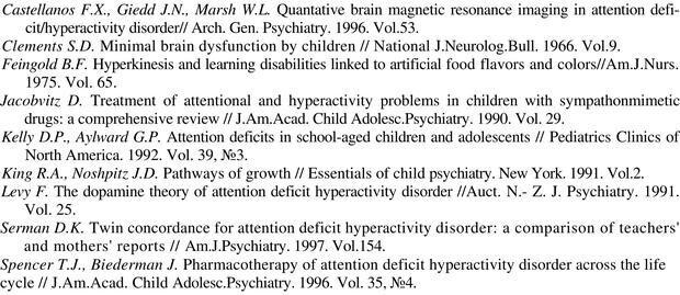 PDF. Непоседливый ребенок, или все о гиперактивных детях. Брязгунов И. П. Страница 44. Читать онлайн