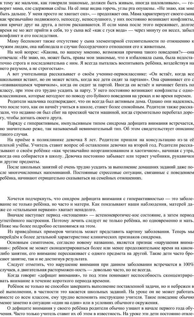 PDF. Непоседливый ребенок, или все о гиперактивных детях. Брязгунов И. П. Страница 5. Читать онлайн