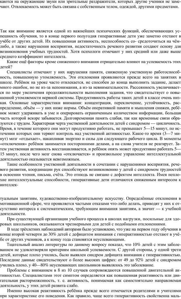 PDF. Непоседливый ребенок, или все о гиперактивных детях. Брязгунов И. П. Страница 6. Читать онлайн