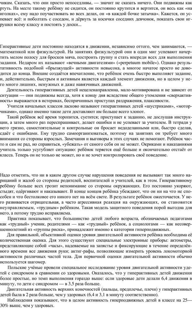 PDF. Непоседливый ребенок, или все о гиперактивных детях. Брязгунов И. П. Страница 7. Читать онлайн