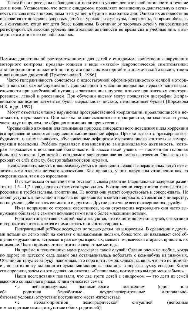 PDF. Непоседливый ребенок, или все о гиперактивных детях. Брязгунов И. П. Страница 8. Читать онлайн