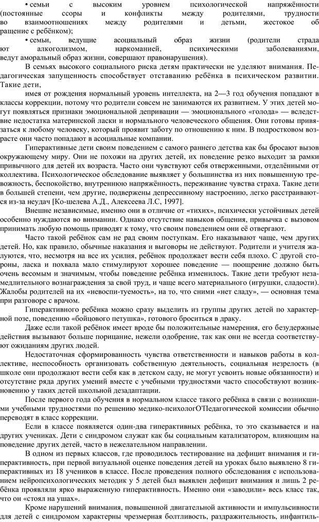 PDF. Непоседливый ребенок, или все о гиперактивных детях. Брязгунов И. П. Страница 9. Читать онлайн