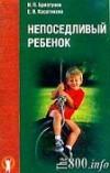 """Обложка книги """"Непоседливый ребенок, или все о гиперактивных детях"""""""