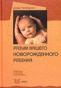 Разум вашего новорожденного ребенка, Чемберлен Дэвид
