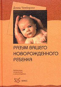 """Обложка книги """"Разум вашего новорожденного ребенка"""""""