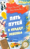Пять путей к сердцу ребёнка[The Five Love Languages of Children], Чепмен Гэри