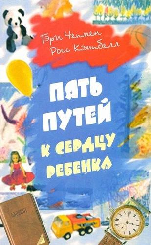 """Обложка книги """"Пять путей к сердцу ребёнка[The Five Love Languages of Children]"""""""