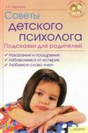 Советы детского психолога[подсказки для родителей], Чернова Татьяна