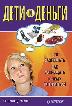 """Обложка книги """"Дети и деньги. Что разрешать, как запрещать, к чему готовиться"""""""