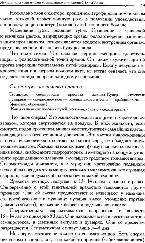 DJVU. Психоанализ и воспитание (I). Том 2. Дольто Ф. Страница 28. Читать онлайн
