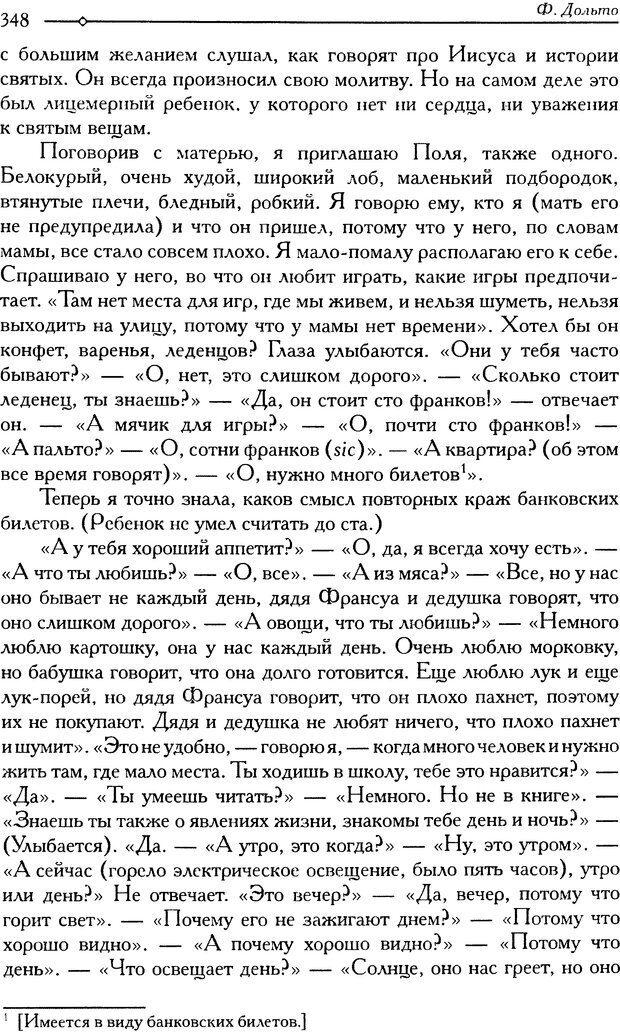 DJVU. Психоанализ и воспитание (I). Том 2. Дольто Ф. Страница 351. Читать онлайн