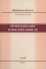 Психоанализ и воспитание (I). Том 2, Дольто Франсуаза