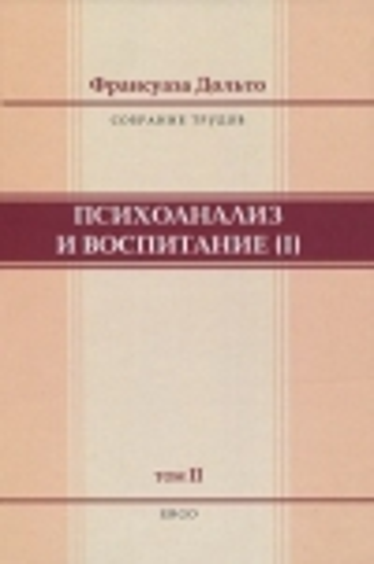"Обложка книги ""Психоанализ и воспитание (I). Том 2"""