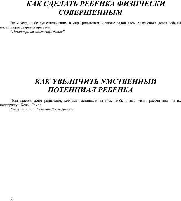 PDF. Гармоническое развитие ребенка. Доман Г. Страница 1. Читать онлайн