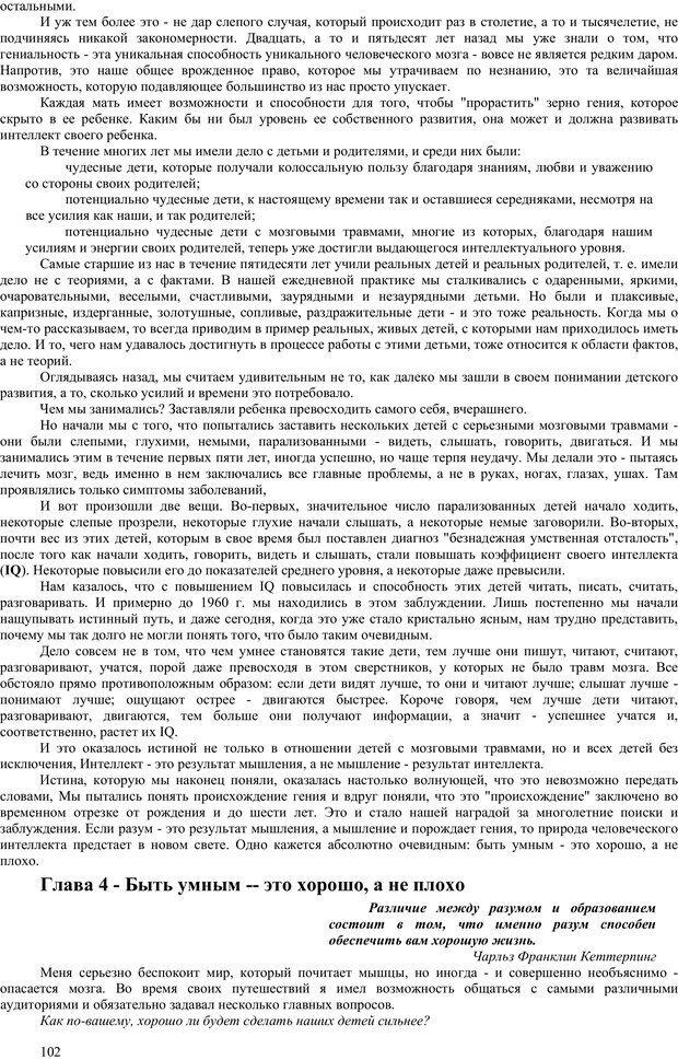 PDF. Гармоническое развитие ребенка. Доман Г. Страница 101. Читать онлайн