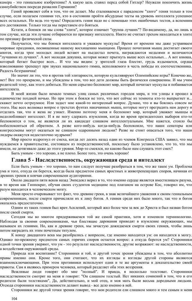 PDF. Гармоническое развитие ребенка. Доман Г. Страница 103. Читать онлайн