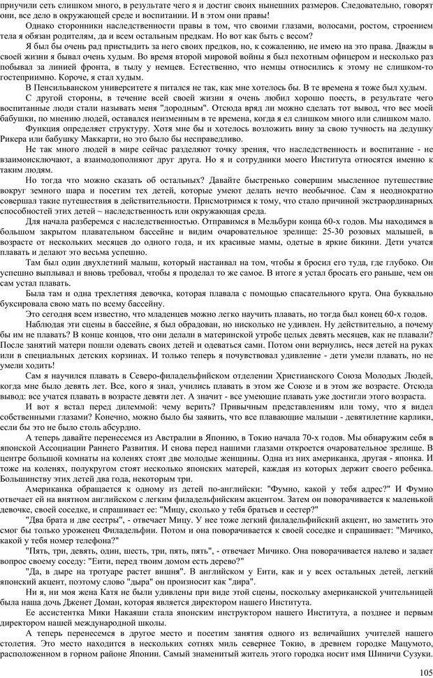 PDF. Гармоническое развитие ребенка. Доман Г. Страница 104. Читать онлайн