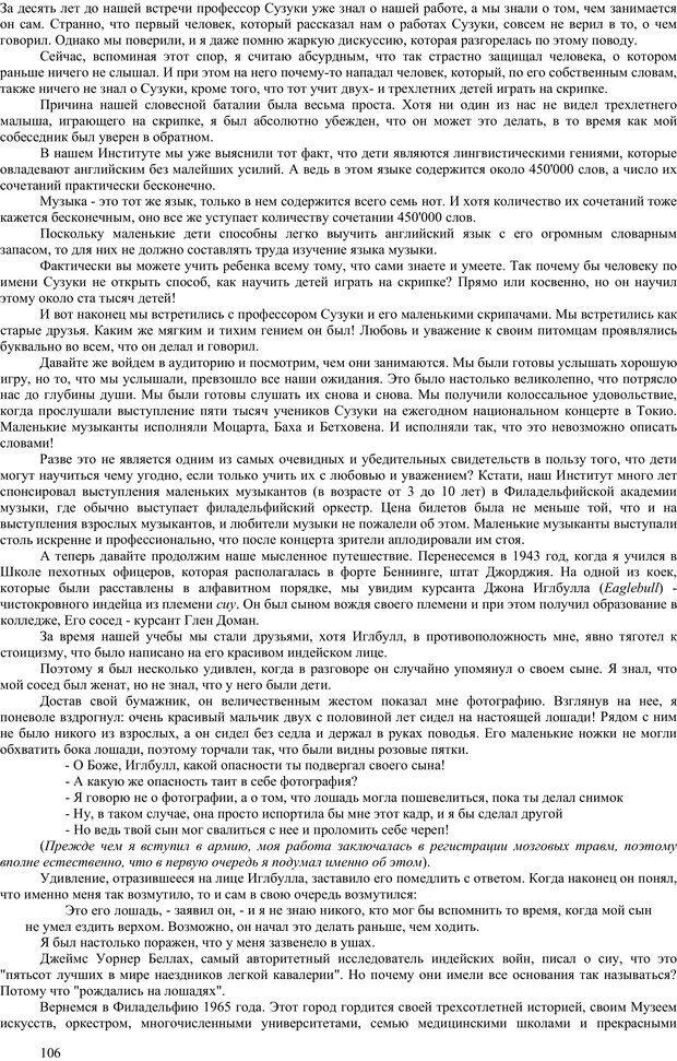 PDF. Гармоническое развитие ребенка. Доман Г. Страница 105. Читать онлайн