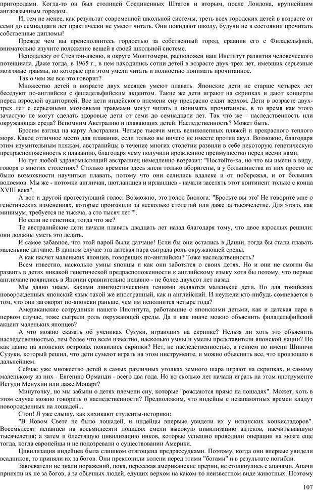 PDF. Гармоническое развитие ребенка. Доман Г. Страница 106. Читать онлайн