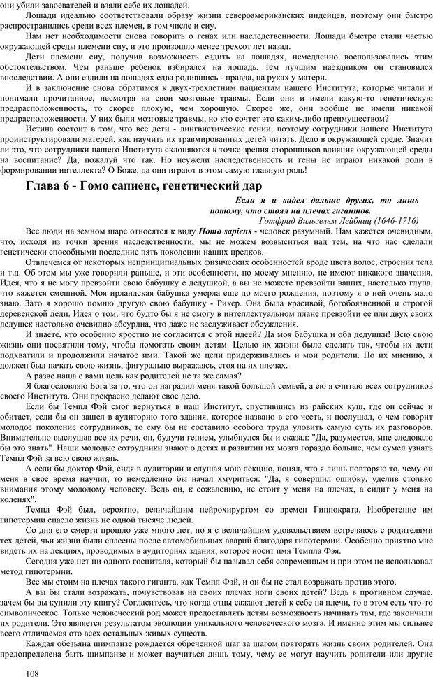 PDF. Гармоническое развитие ребенка. Доман Г. Страница 107. Читать онлайн