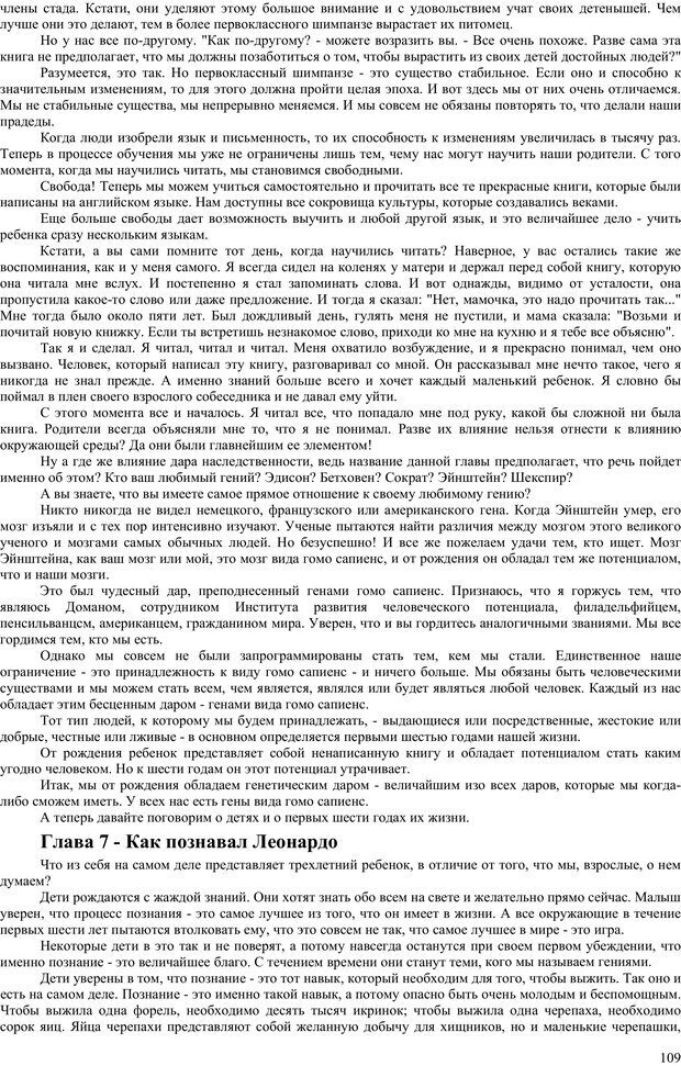 PDF. Гармоническое развитие ребенка. Доман Г. Страница 108. Читать онлайн