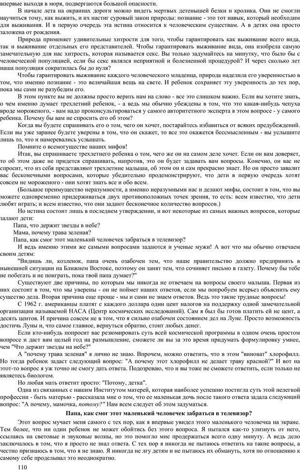 PDF. Гармоническое развитие ребенка. Доман Г. Страница 109. Читать онлайн