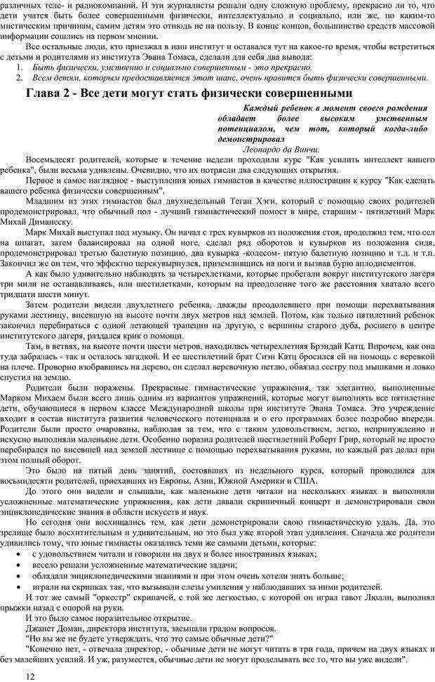 PDF. Гармоническое развитие ребенка. Доман Г. Страница 11. Читать онлайн