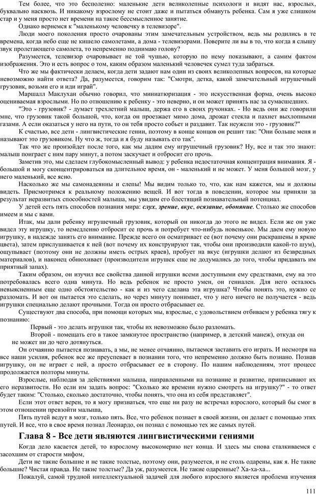 PDF. Гармоническое развитие ребенка. Доман Г. Страница 110. Читать онлайн