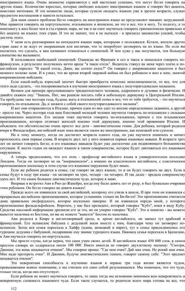 PDF. Гармоническое развитие ребенка. Доман Г. Страница 111. Читать онлайн