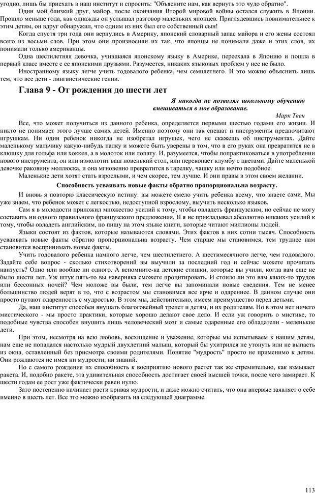 PDF. Гармоническое развитие ребенка. Доман Г. Страница 112. Читать онлайн
