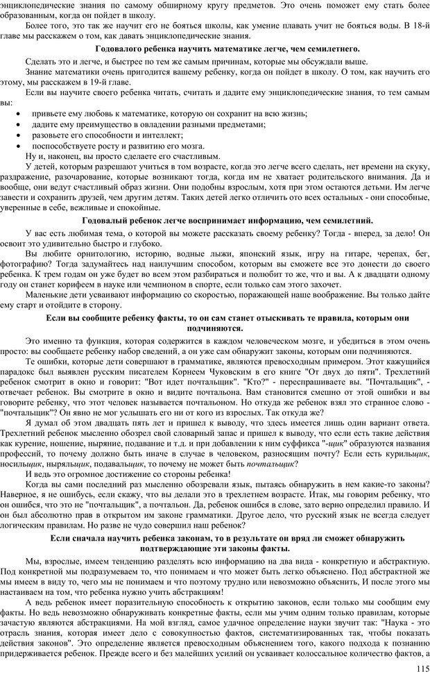 PDF. Гармоническое развитие ребенка. Доман Г. Страница 114. Читать онлайн