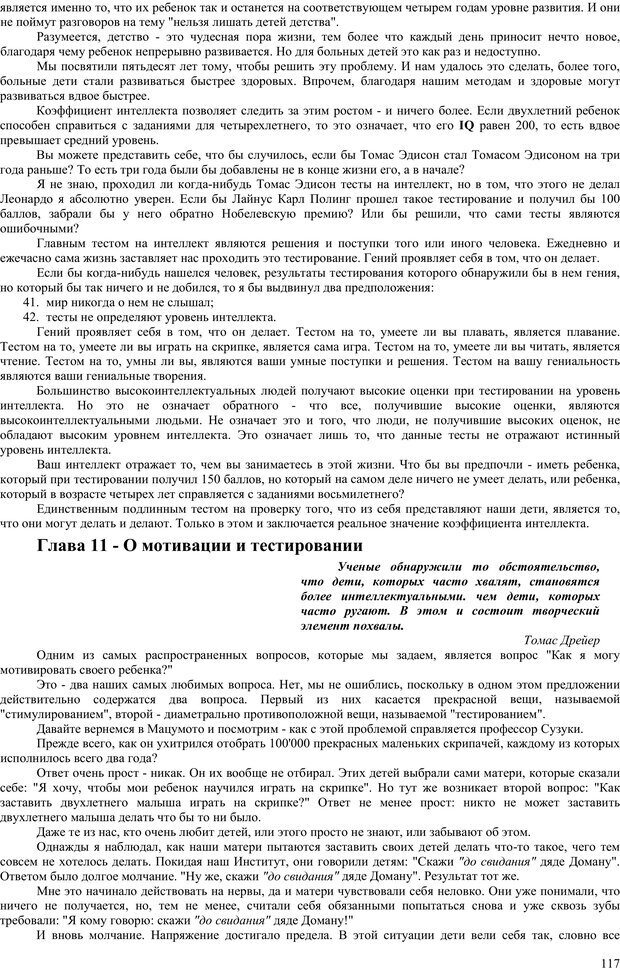 PDF. Гармоническое развитие ребенка. Доман Г. Страница 116. Читать онлайн