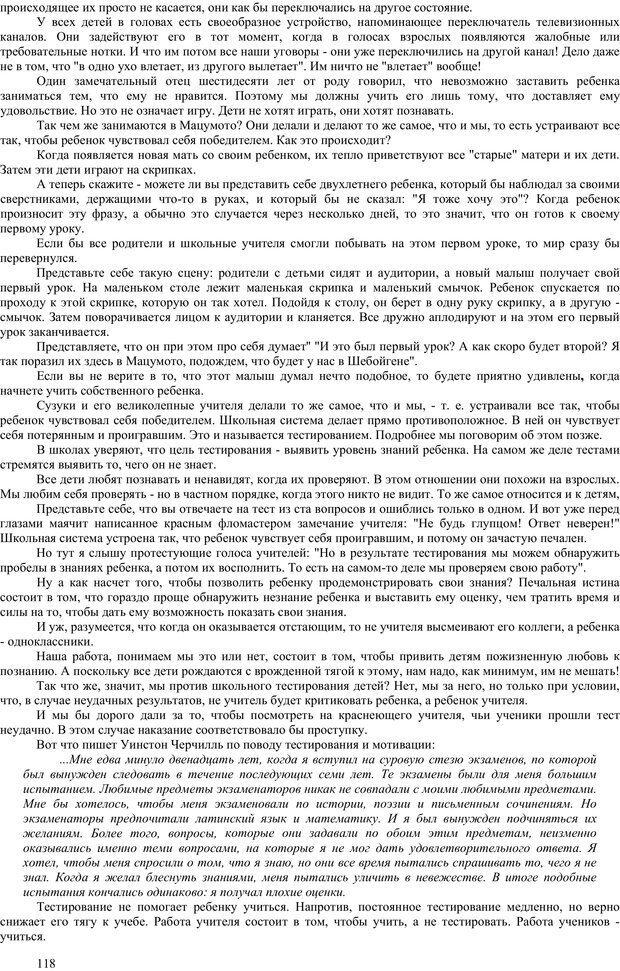 PDF. Гармоническое развитие ребенка. Доман Г. Страница 117. Читать онлайн
