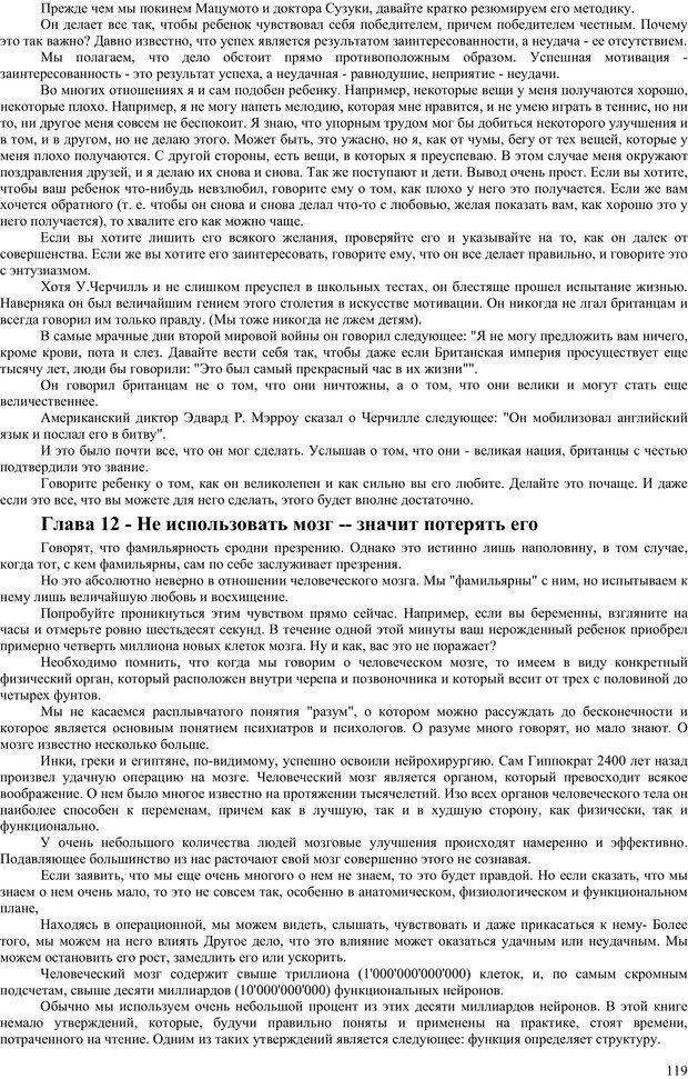 PDF. Гармоническое развитие ребенка. Доман Г. Страница 118. Читать онлайн