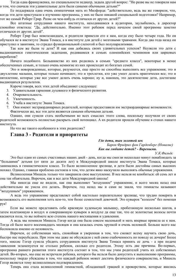 PDF. Гармоническое развитие ребенка. Доман Г. Страница 12. Читать онлайн