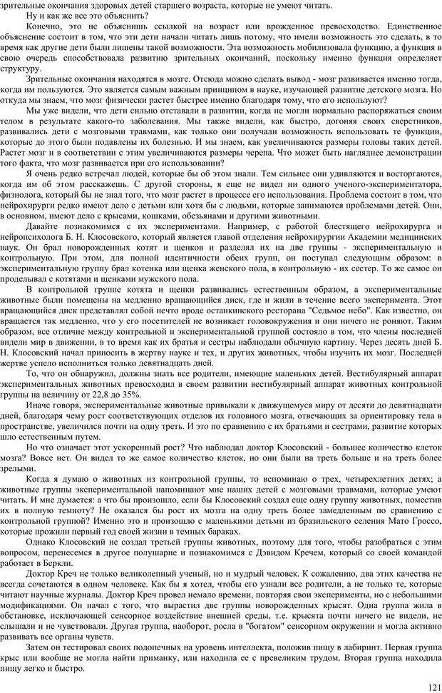 PDF. Гармоническое развитие ребенка. Доман Г. Страница 120. Читать онлайн