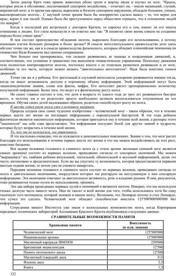 PDF. Гармоническое развитие ребенка. Доман Г. Страница 121. Читать онлайн