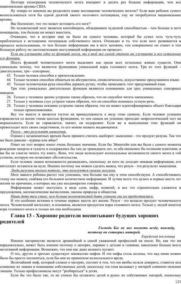 PDF. Гармоническое развитие ребенка. Доман Г. Страница 122. Читать онлайн