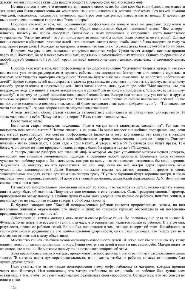 PDF. Гармоническое развитие ребенка. Доман Г. Страница 123. Читать онлайн