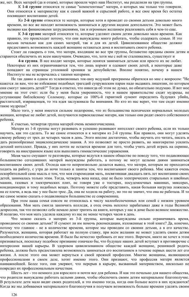 PDF. Гармоническое развитие ребенка. Доман Г. Страница 125. Читать онлайн