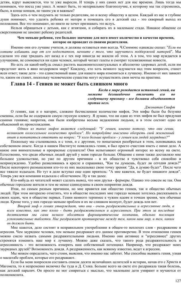 PDF. Гармоническое развитие ребенка. Доман Г. Страница 126. Читать онлайн