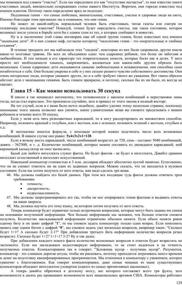 PDF. Гармоническое развитие ребенка. Доман Г. Страница 128. Читать онлайн