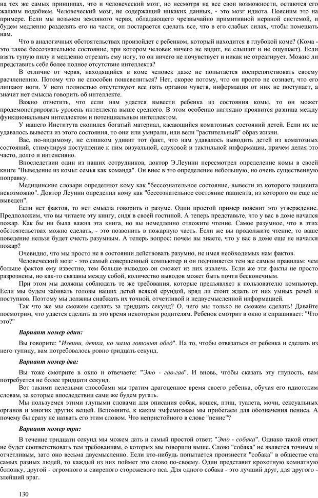 PDF. Гармоническое развитие ребенка. Доман Г. Страница 129. Читать онлайн