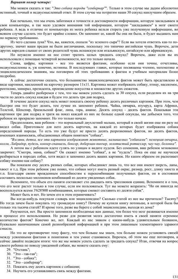 PDF. Гармоническое развитие ребенка. Доман Г. Страница 130. Читать онлайн